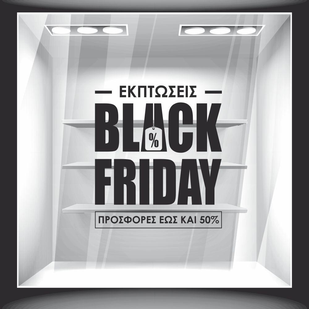 Αυτοκόλλητο Εκπτώσεων - Εκπτώσεις Black Friday