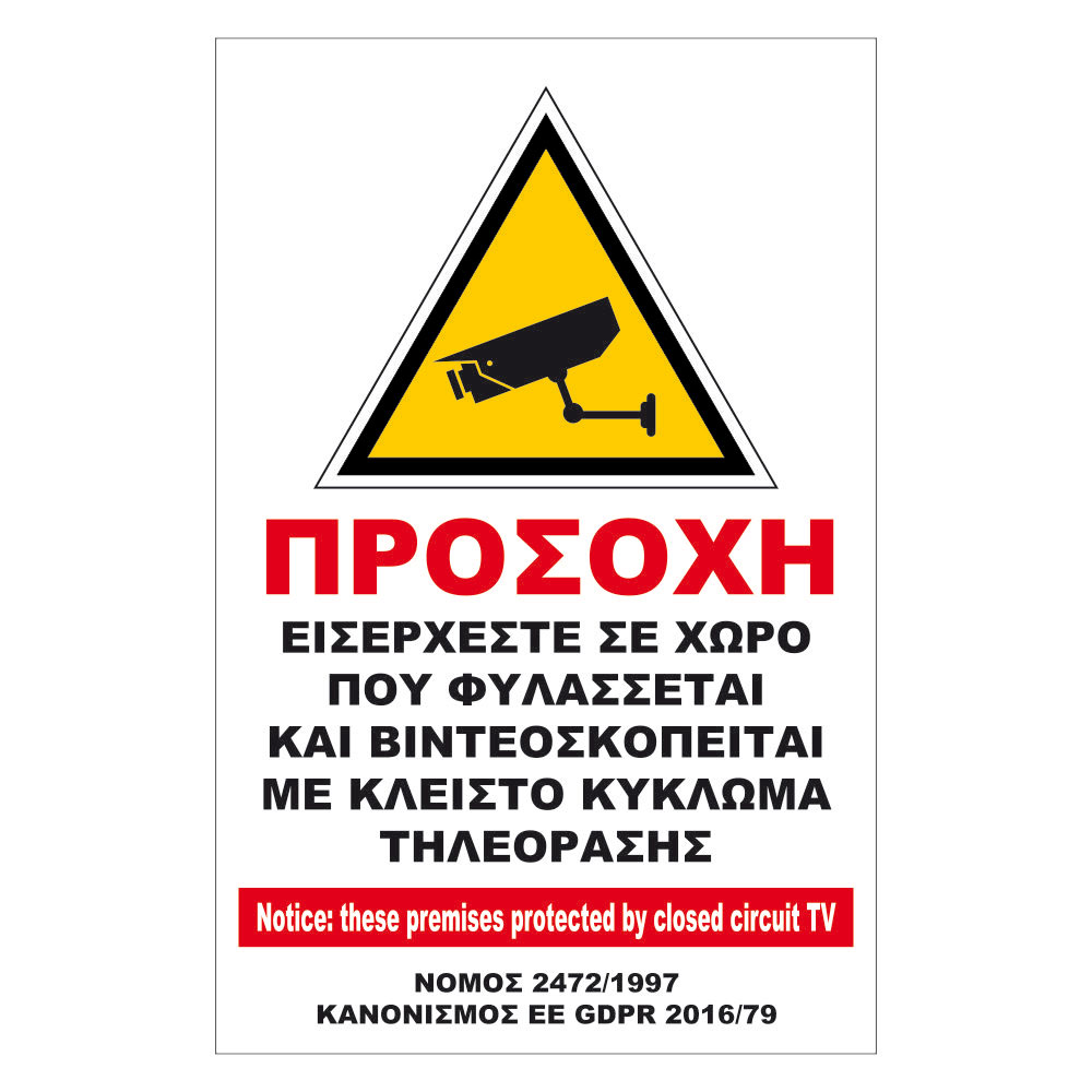 Αυτοκόλλητη Προειδοποιητικη Πινακίδα - Ο Χώρος Βιντεοσκοπείται