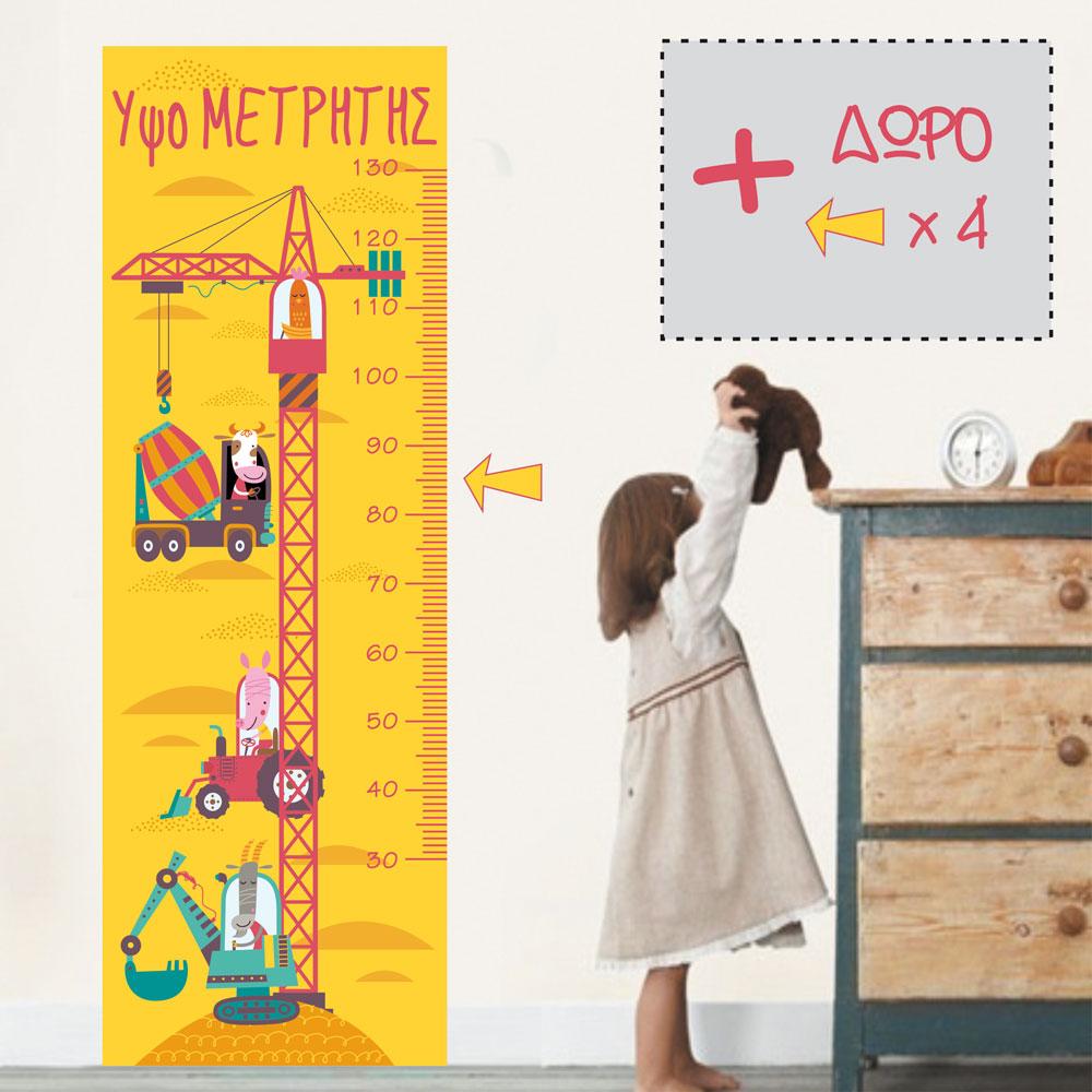 Παιδικό Αυτοκόλλητο Τοίχου - Υψομετρητής Εργατικά Ζωάκια