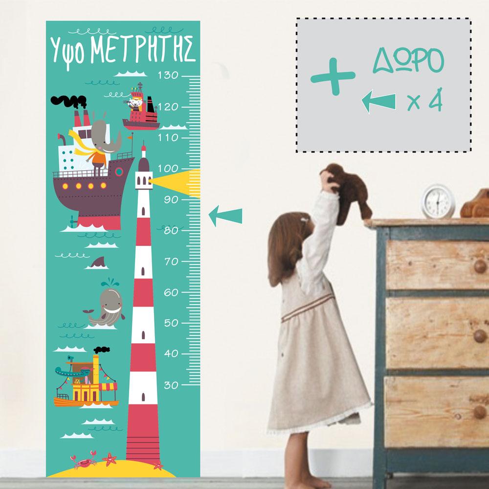 Παιδικό Αυτοκόλλητο Τοίχου - Υψομετρητής Ζωάκια Ναυτικοί